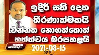 Paththaramenthuwa - (2021-08-15) | ITN Thumbnail