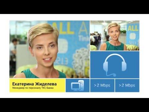 Работа на дому - Специалист в домашний офис - свежая вакансия от крупнейшего банка РФ