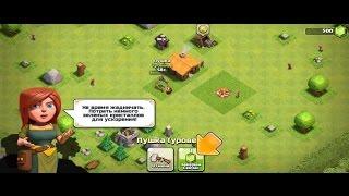 Clash Of Clans - Как восстановить потерянную деревню? (часть3)(, 2015-04-08T09:23:07.000Z)