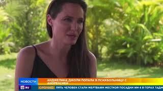Анджелина Джоли попала в психбольницу с анорексией