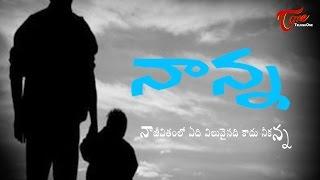 Nanna 2017 || Latest Telugu Short Film || Directed By Sagar Dubbaka