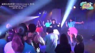 2015/12/20 に香港で行われた「超絶元気発信!! OS☆U Live in 香港 suppo...