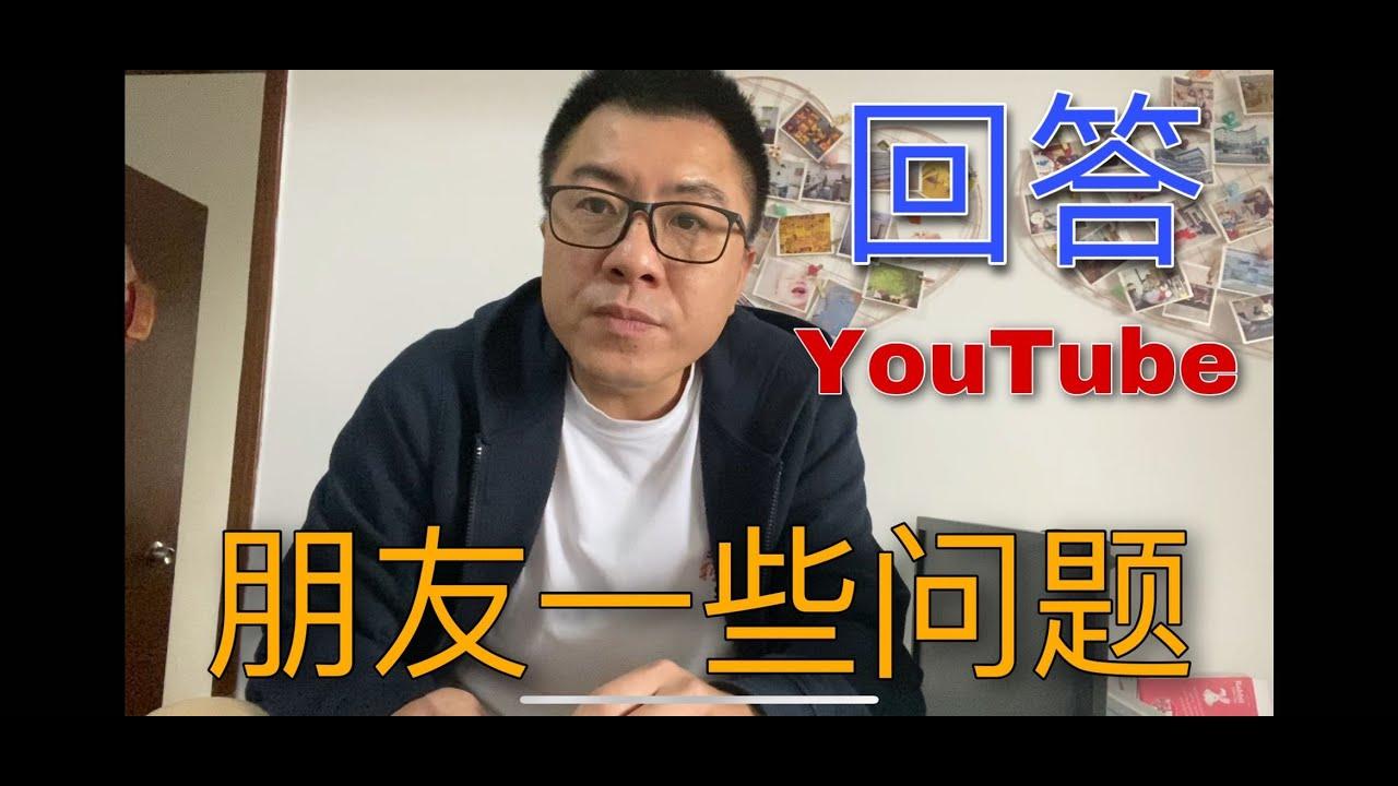 为啥没回复YouTube留言,说走就走的旅行会去哪里?色和美的关系,孝顺的英文单词,儒家道教这些话题怎么聊?