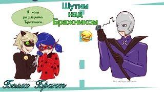 - ШУТИМ НАД БРАЖНИКОМ  5 СМЕШНЫХ КОМИКСОВ Леди Баг и Супер кот