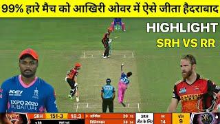 Sunrisers Hyderabad vs Rajasthan Royals Match Highlights,