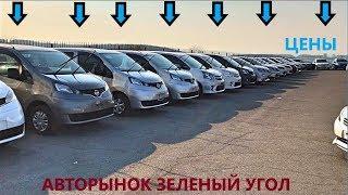 Авторынок Зеленый угол Машин нет Что происходит с Ценами смотреть всем автоподбор автоподбор 25