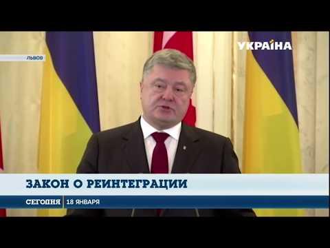 Петр Порошенко прокомментировал принятый закон о реинтеграции Донбасса