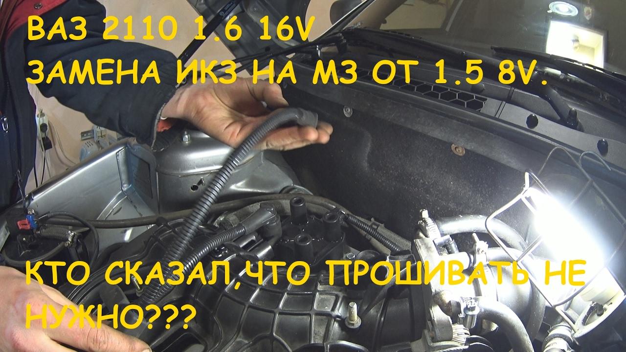 ИНДИВИДУАЛЬНЫЕ КАТУШКИ НА МОДУЛЬ? МЕНЯЕМ ИКЗ НА ВАЗ 2110 1.6 16V НА М3 1.6-1.5 8V. (1 ЧАСТЬ)