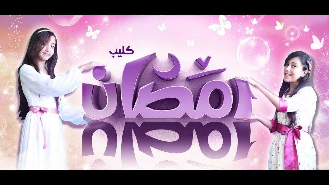 كليب رمضان فرصتنا للغفران سجى حماد وحنان الطرايره بدون ايقاع Youtube