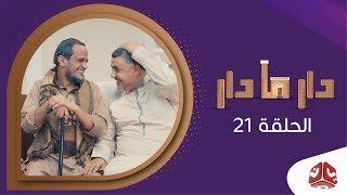 دار مادار | الحلقة 21 - عين | محمد قحطان خالد الجبري اماني الذماري رغد المالكي مبروك متاش