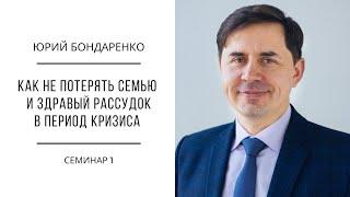 Три Загадки Семьи Юрий Бондаренко Семинар 1