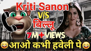 Kriti Sanon vs Billu - Aao Kabhi Haveli Pe Song - Funny Call Video - By Talking Tom Masti