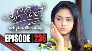 Sangeethe | Episode 236 06th January 2020 Thumbnail