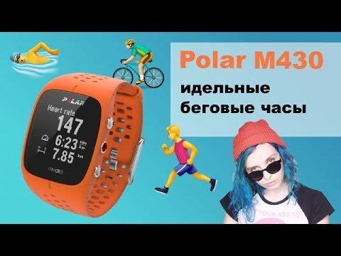 Polar предлагает высококачественные пульсометры для бега, фитнеса и кросс-тренинга, а также велокомпьютеры и спортивные часы с gps датчиком.