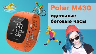 Спортивные часы POLAR M430 ОБЗОР на русском