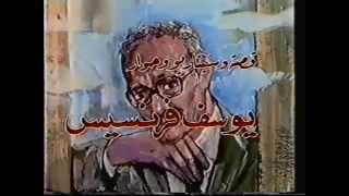 مسلسل لا يا ابنتى العزيزة الحلقة 1 عبدالمنعم مدبولى