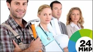 Рынок труда-2019: какие профессии будут наиболее востребованными - МИР 24