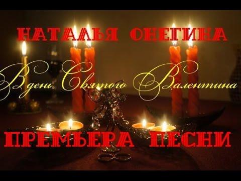 Наталья Онегина&Он В день Святого Валентина