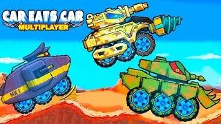 ВСЕ СКИНЫ ТАНКА в Car Eats Car 4: Военный MK1, Танк из Полисопедии C.E.C.3 и Босс из Хищных Тачек 2