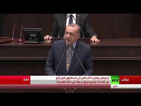 أبرز ما كشف عنه أردوغان في قضية خاشقجي  - نشر قبل 3 ساعة