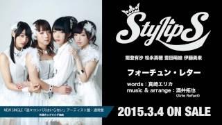 【試聴】フォーチュン・レター/StylipS
