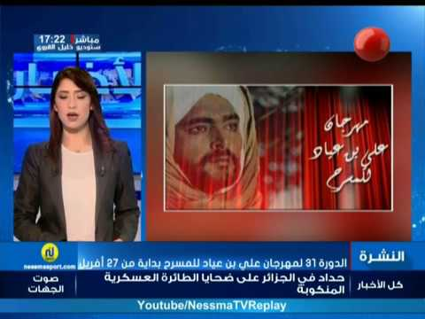 أهم الأخبار الثقافية ليوم الجمعة 13 أفريل 2018 -قناة نسمة