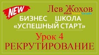 4 урок Бизнес школы Успешный старт NEW РЕКРУТИРОВАНИЕ Лев Жохов