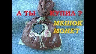 СЕКРЕТНО ! Монеты СССР и России В МЕШКЕ под ПЛОМБАМИ разных годов Нумизматика редкие дорогие копейки