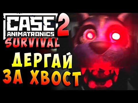 ДЕРГАЙ ЗА ХВОСТ! CASE 2 Animatronics Survival - ЭПИЗОД 1 ПРОШЛОЕ НЕ ЗАБЫТО! Серия 2
