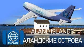видео Аландские острова