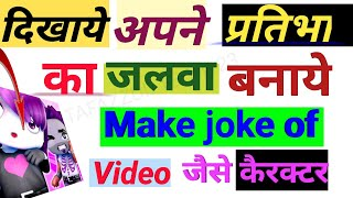 How to make joke of character by Make a Free Video Avatar Voice Cartoon with BuddyPoke 3D Avatar