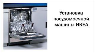 Установка и подключение посудомоечной машины ИКЕА МЕТОД