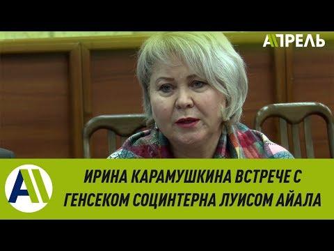 ИРИНА КАРАМУШКИНА. Выступление на встрече с генсеком СОЦИНТЕРНА Луисом Айалой