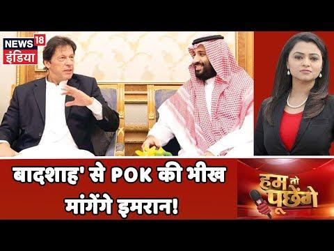 'बादशाह' से POK की भीख मांगेंगे Imran Khan!   देखिये Hum Toh Poochenge Neha Pant के साथ