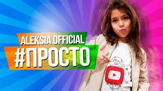 ВИКИ ШОУ-Просто . Пародия. Viki show/// Aleksia Official