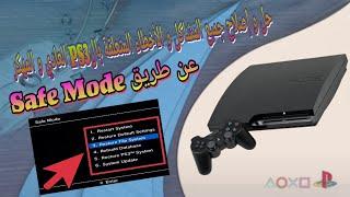 حصريا حل و إصلاح جميع الأخطاء و المشاكل الخاصة بالPS3 المهكر و العادي عن طريق (Safe mode) - 2018