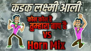 kadak Laxmi Aali (Competition Mix)   तुम्हारा बाप है  VS Horn Mix   Unreleased   Dj Satish & Sachin
