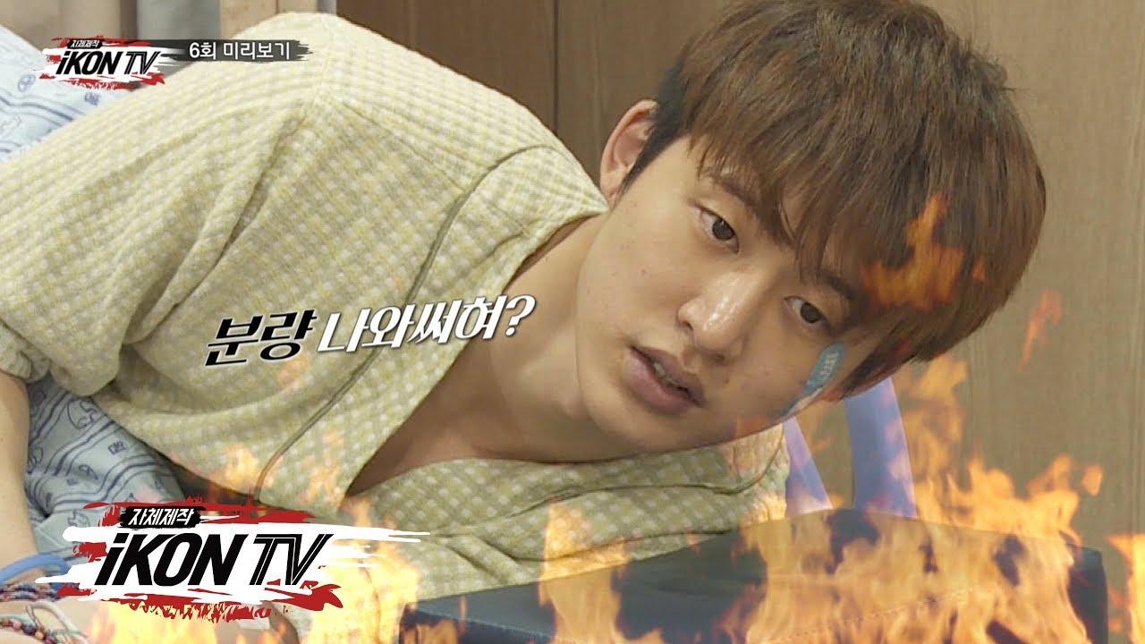 iKON - '자체제작 iKON TV' EP.6 PREVIEW