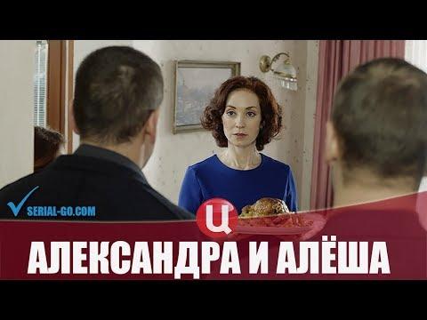 Сериал Александра и Алёша (2019) 1-2 серии мелодрама на канале ТВЦ - анонс