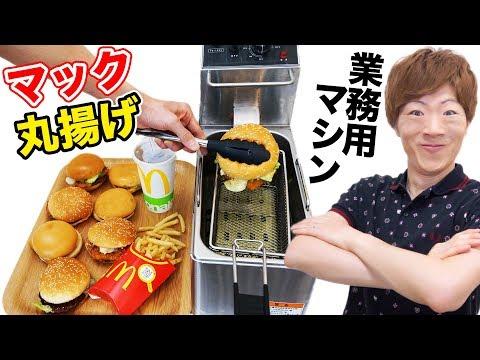 業務用マシンでマクドナルドのハンバーガー揚げまくる!!