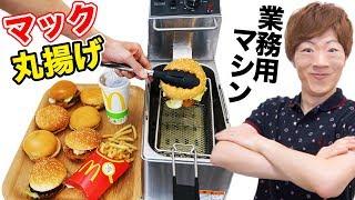 業務用マシンでマクドナルドのハンバーガー揚げまくる!! thumbnail