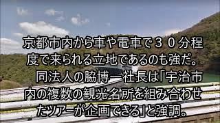 市街地至近の「天ケ瀬ダム」、京都市内とコラボで新たな観光名所をメザス!!