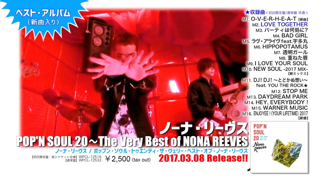 ベスト盤ダイジェスト映像 pop n soul 20 the very best of nona