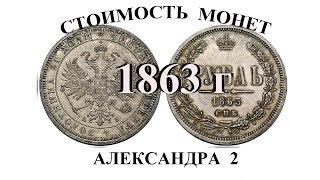 700 тысяч рублей за один рубль Александра 2-го 1863 года