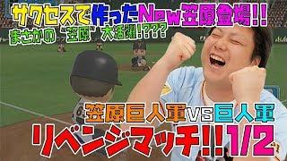 【パワプロ 】笠原将生が巨人へリベンジ!前半