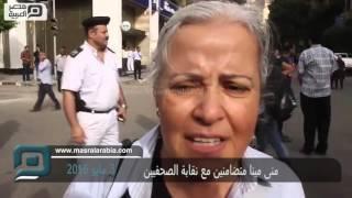 مصر العربية | منى مينا متضامنين مع نقابة الصحفيين