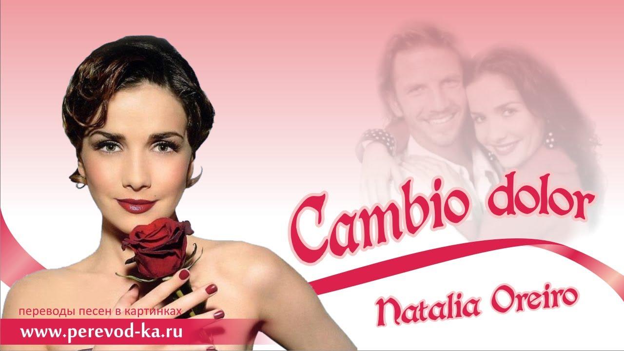 Перевод текста песни Cambio Dolor* исполнителя (группы) Natalia Oreiro. 3....