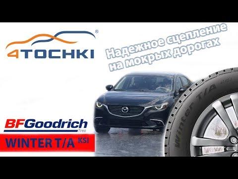 BFGoodrich Winter T/A KSI - надежное сцепление на мокрых дорогах