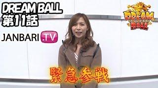 DREAM BALL  第11話 (1/2)【リング~呪いの7日間~】《工藤舞》[ジャンバリ.TV][パチスロ][スロット]