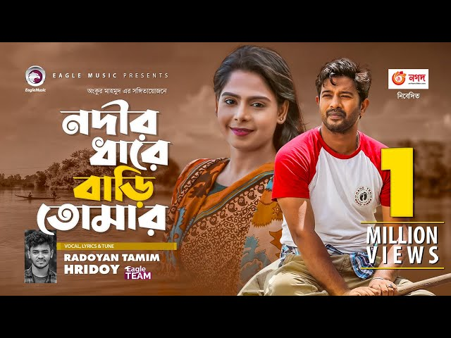 Nodir Dhare Bari Tomar | Radoyan Tamim Hridoy | New Song 2020 | Bangla Music Video | Bangla Gaan